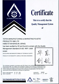 ISO9001:2000质量管理体系认证